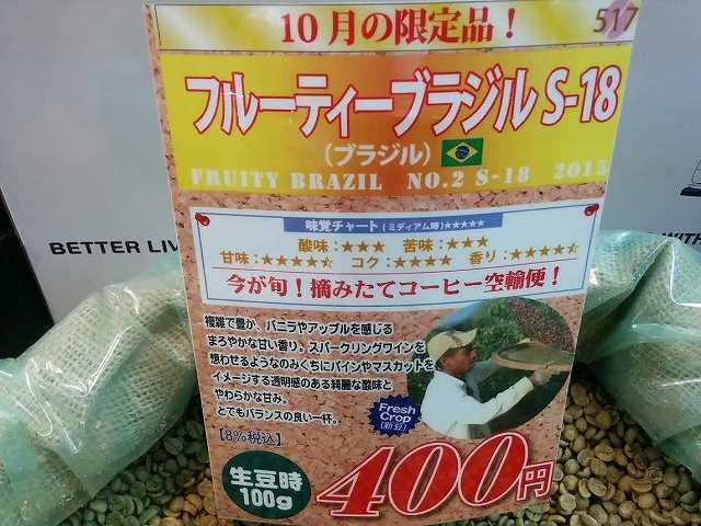 「 珈琲問屋 横浜 JAPON 」 珈琲の日フェア  10月1日~4日