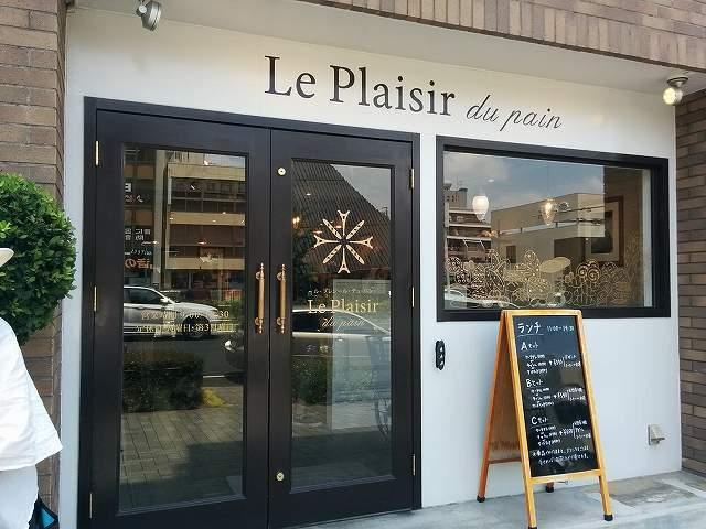 「 ル・プレジール・デュ・パン 」 ランチセット Le plaisir du pain