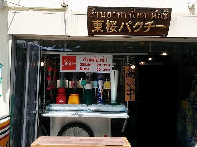 「 東桜パクチー 」 タイの焼き飯 めちゃめちゃ美味しい