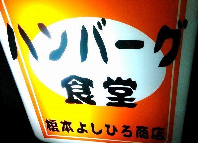 「 榎本よしひろ商店 」 オリジナルハンバーグ 美味い