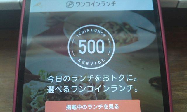 「 食べログワンコインランチサービス 」 横浜エリアも拡大中