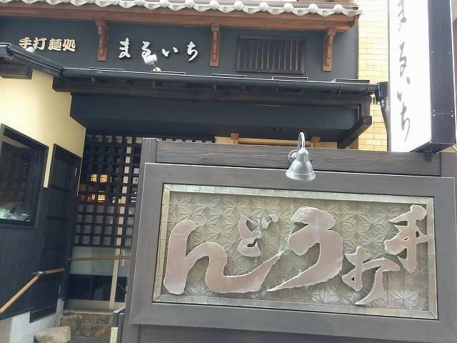 うどん (1).jpg