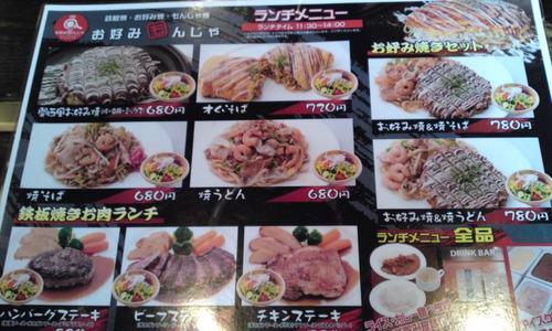 「お好みもんじゃ」 横浜西口店 なぜかカレー食べ放題