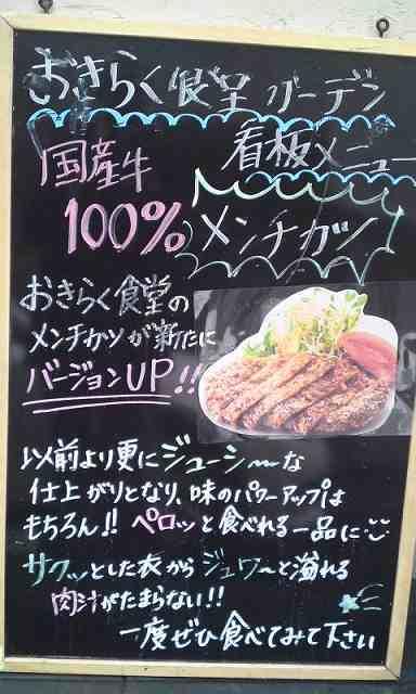 お気楽食堂 2015.04 (1).jpg