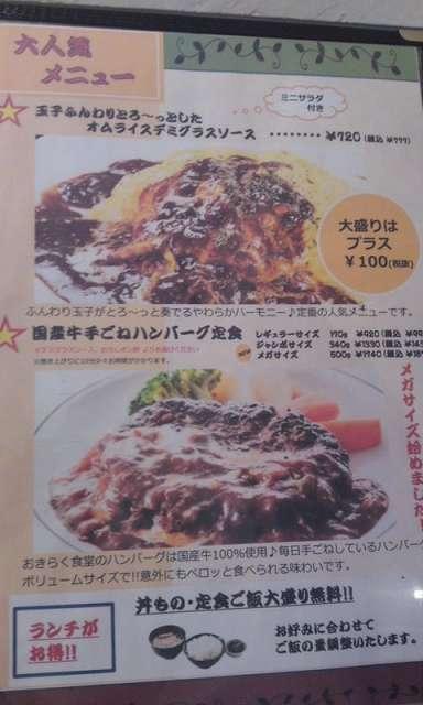 お気楽食堂 2015.04 (18).jpg