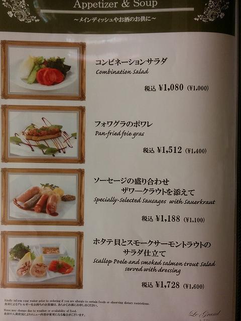 ぐらんど (3).jpg
