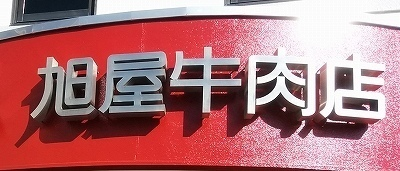 「 葉山旭屋牛肉店 」 葉山コロッケ 本店初訪問
