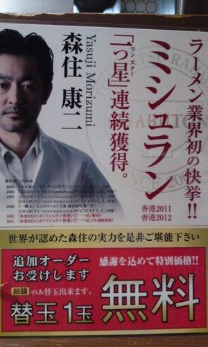 「 ちゃぶ屋 とんこつらぁ麺 CHABUTON ヨドバシ横浜店 」