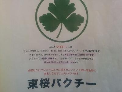 「 東桜パクチー 」人気NO.1のバンコクランチは安くて・美味しくて・ボリューミー!