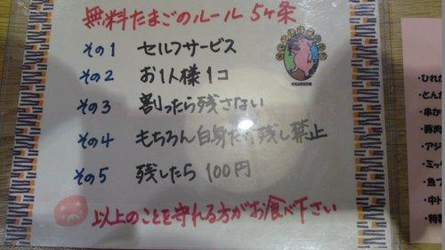 とんかつ倶楽部 卵のルール.jpg