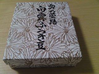 ふうき豆02.25①.JPG