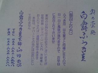 ふうき豆02.25②.JPG