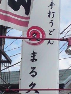 まる久02.27①.JPG