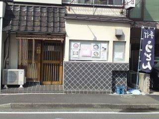 まる久02.27②.JPG