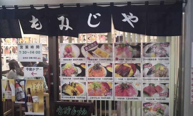 もみじや 20150522 (13).jpg