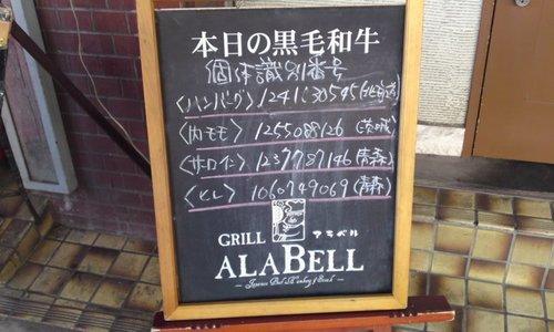 「 アラベル 」 黒毛和牛100%ハンバーグ