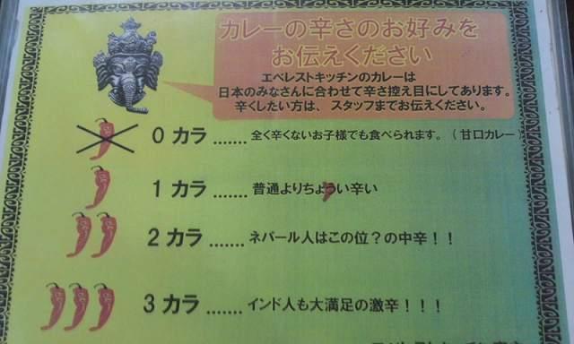 エベレストキッチン 2015.04 (15).jpg