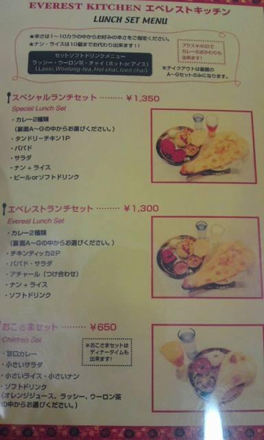 エベレストキッチン 2015.04 (16).jpg