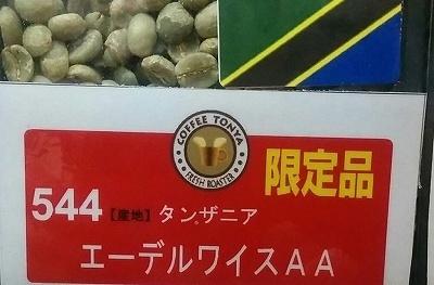 「 珈琲問屋 横浜西店 」 エーデルワイス タンザニア産珈琲