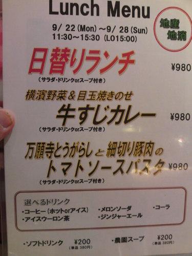 カリオカ ランチメニュー.jpg