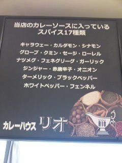 カレーリオ4.JPG
