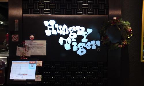 「 ハングリータイガー 横浜モアーズ店 」 100%ビーフ 横浜の王道ハンバーグ