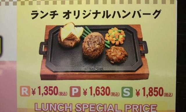 「 ハングリータイガー 」 横浜生まれの俵型ハンバーグ やっぱり旨い!