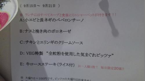「 ベジテーブル 」 横浜ワンコインランチ③ チキンとエリンギのクリームソースのパスタ