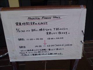 メッシタフランコ02.25①.JPG