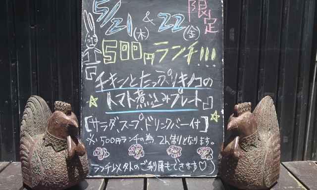 「 rokucafe 」 5月のワンコインランチ
