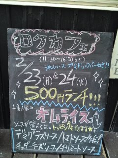 ロクカフェ2.23③.JPG