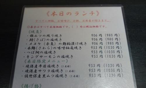 「和互」 横浜駅周辺の割烹料理 美味しい和食ランチ