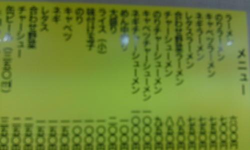 「 中島家 」 美味しい横浜家系ラーメン