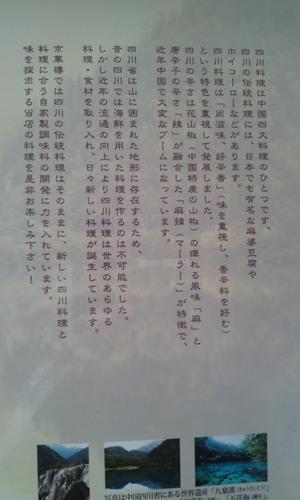 京華楼1.JPG
