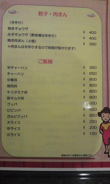 元祖タンタンメン本舗 2015.04 (10).jpg