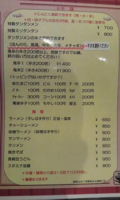 元祖タンタンメン本舗 2015.04 (12).jpg