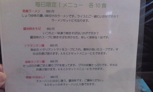 元祖タンタンメン本舗 2015.04 (7).jpg