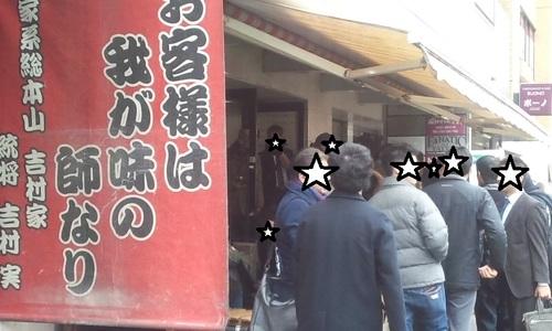 「 ラーメン 吉村家 」 家系総本山 横浜の超有名ラーメン 変わらない美味しさ