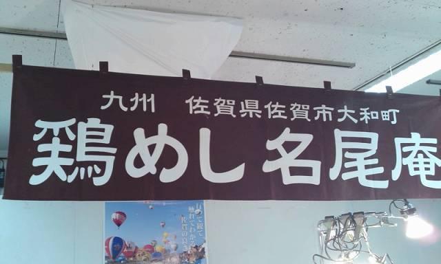 「 名尾庵 」 特製鶏めしおこげつき 美味しい