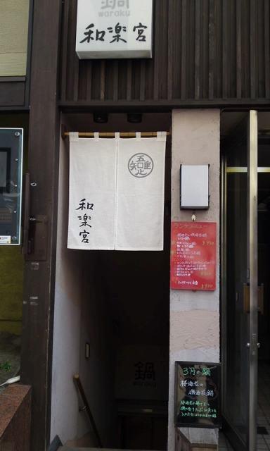 和楽宮03 (1).jpg