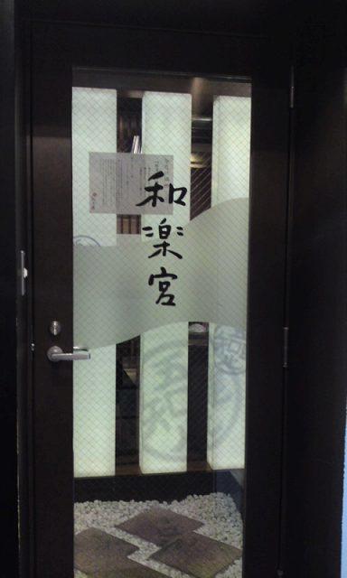 和楽宮03 (2).jpg