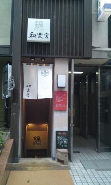 和楽宮 2015.04 (11).jpg
