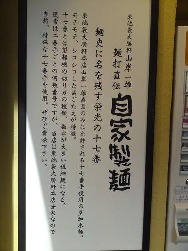 大勝軒 うんちく.JPG