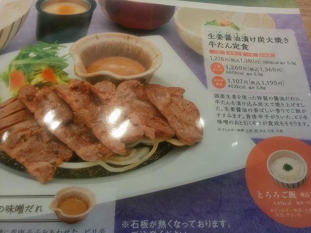 大戸屋 (13).jpg
