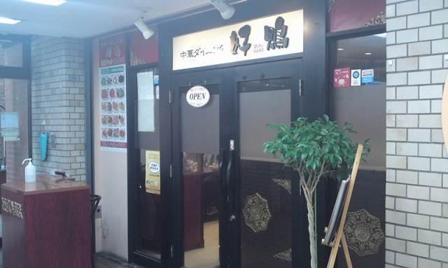 好鴨 2015.04 (3).jpg
