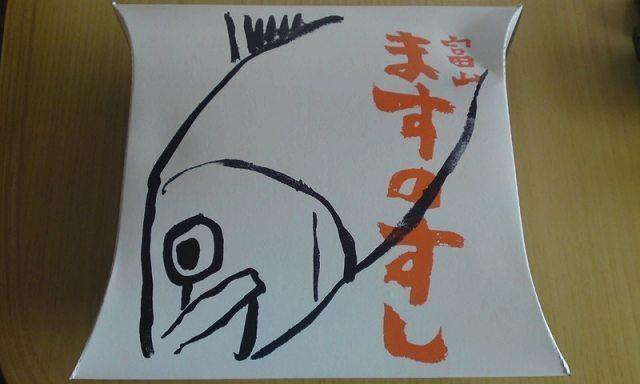 < ますのすし > by 源