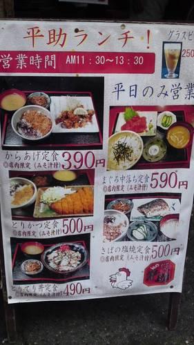 横浜のワンコインランチ