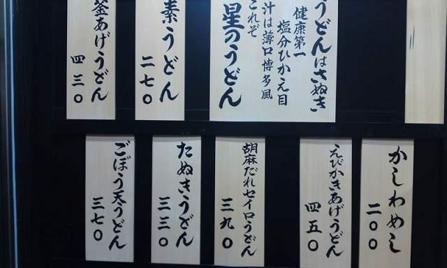 星のうどん03 (4).jpg