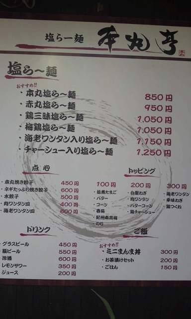 本丸亭 2015.04 (3).jpg