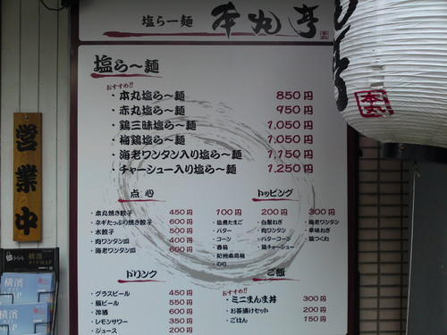 本丸6.JPG